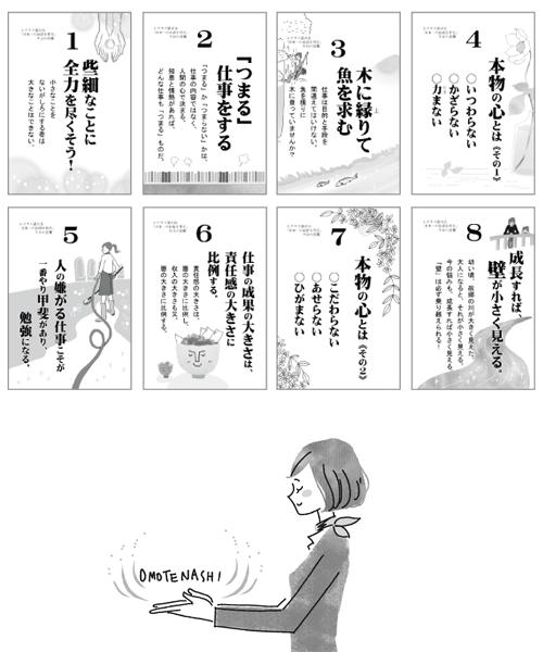 レクサス星が丘「日本一のお店を作る」今日の言葉のサンプル